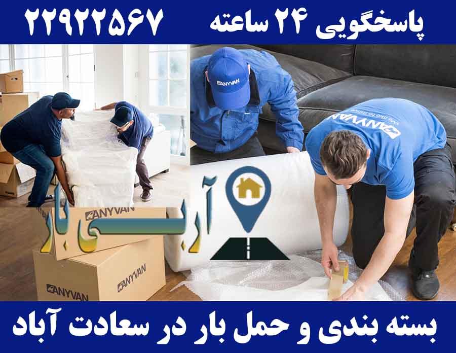 بسته بندی وسایل سعادت آباد