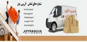 باربری آربی بار تهران