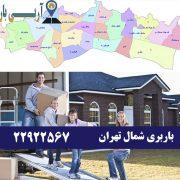 باربری ارزان شمال تهران