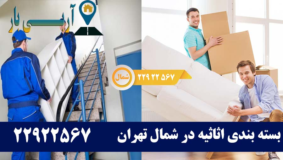 بسته بندی اثاثیه در باربری شمال تهران