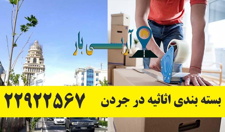 بسته بندی اثاثیه منزل در جردن