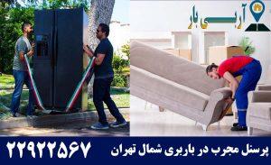 پرسنل متخصص باربری شمال تهران