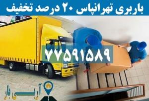 باربری تهرانپارس
