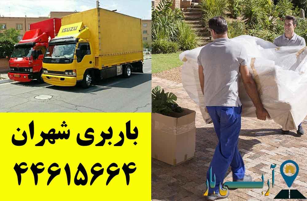 بسته بندی اثاثیه در شهران