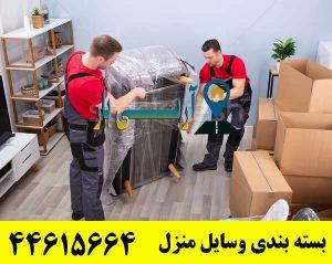 بسته بندی اثاثیه منازل در غرب تهران