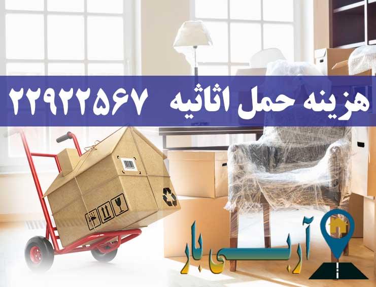هزینه حمل اثاثیه منزل