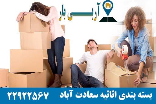 بسته بندی اثاثیه سعادت آباد