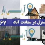 حمل اثاثیه منزل در سعادت آباد