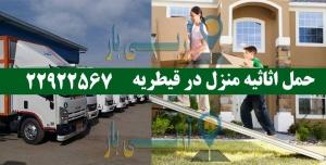 حمل اثاثیه منزل در قیطریه
